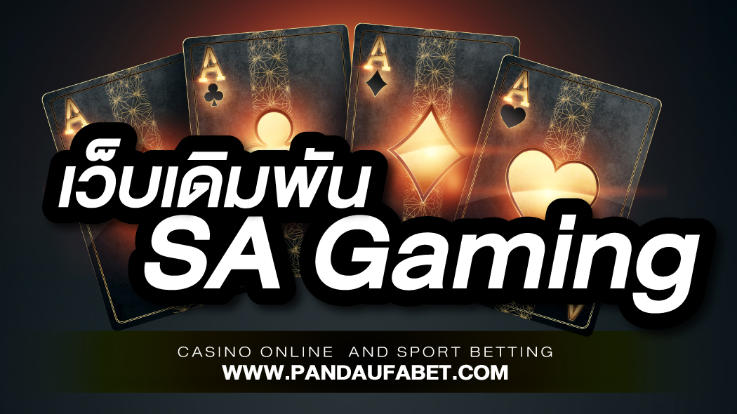 เว็บเดิมพัน SA Gaming